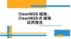 CleanNGS 磁珠测试报告