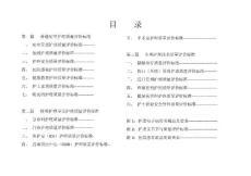 湘雅博爱康复医院护理质量评价标准