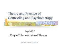 心理咨询与治疗的理论及实践