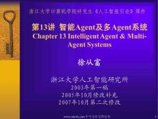 浙江大学计算机学院研究生人工智能引论课件