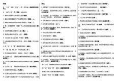 2016年电大中国法制史考试小抄【精编】--专科考试必备资料