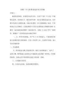 2018赤城三小大队委竞选活..