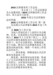 2015法律服务所工作总结