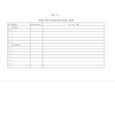 工程管理表格、流程表