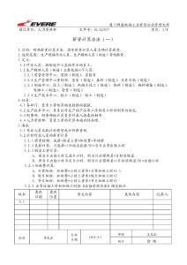 薪资计算办法(一)GL-LC..