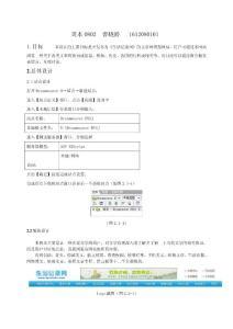 个人网站设计报告