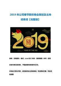 2019春节联欢晚会