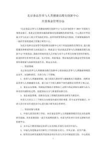 北京食品营养与人类健康高..