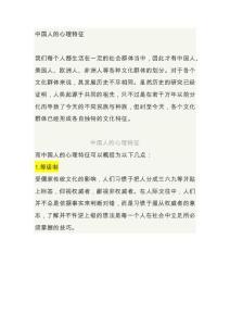 中国人的心理与心态----自..