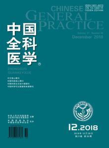 [整刊]《中国全科医学》2018年12月20日