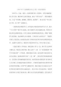 2018年个人述廉报告范文3篇(安监局通用)