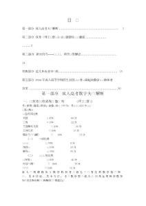 2017年成考数学(高升专)2017年0927核