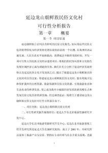延边龙山朝鲜族民俗文化村可行性分析报告
