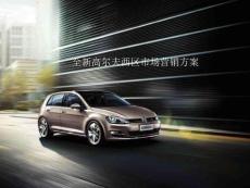 一汽大众汽车-全新高尔夫西区市场营销方案招标提案_86P