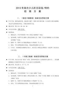 2012南方少儿TVS5独家冠名..