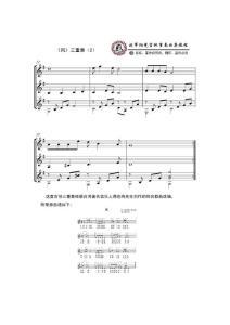 刘军改编的吉他重奏曲集:..