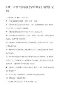 20112012学年度《军事理论》课程测试题.doc
