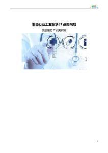 制药行业工业板块IT战略规划