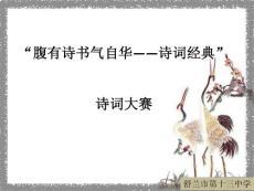"""""""腹有诗书气自华——唐诗宋词红经典""""诗歌大赛(1)"""