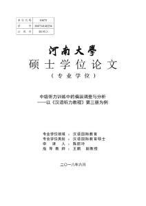 中级听力训练中的偏误调查与分析--以《汉语听力教程》第三册为例