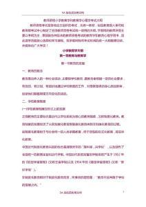 【5A文】教师资格小学教育学和教育学心理学考试大纲.doc