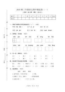 部编人教版三年级语文上册期中测试卷精选