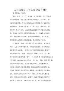 人社局经济工作务虚会发言..