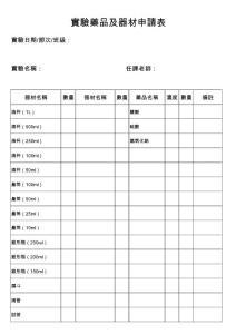 试验室药品及器材申请表
