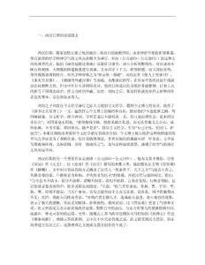《西汉后期和东汉时期儒道两家思想对论说文创作的各有什么影响》