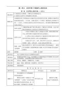 第1课 中国早期人类的代表--北京人 教学设计(zxls_20170920103825)