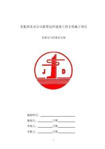 东航设备电气给排水安装工程施工方案___222