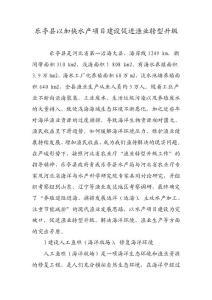 乐亭县以加快水产项目建设促进渔业转型升级