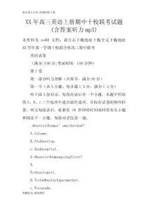 XX年高三英语上册期中十校联考试题(含答案听力mp3)