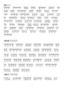 带注音abb、ABAB、ABCC、AABC、AABB式词语带注音