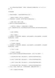 2013年物流师资格考试辅导:中国第三方物流现状与发展模式每日一讲(10月8日)1