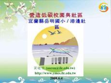 彩绘石头鱼-永续校园