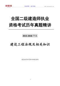 2015-2018二级建造师《法规》考试历年真题及答案解析