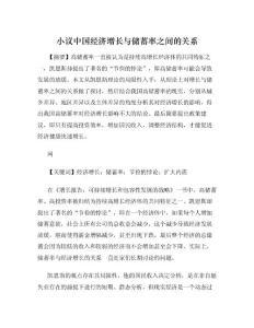小议中国经济增长与储蓄率之间的关系