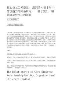 核心员工关系质量、组织结构资本与个体创造力的关系研究——基于厦门、福州高星级酒店.doc