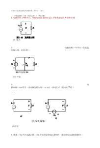 电工技术基础A2.doc