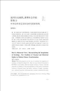 返回历史视野_重塑社会学想象力中国近世变迁及经史研究新传统_渠敬东