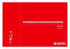 云南丽江金茂世家旅游综合体项目商业策划定位报告(124页)