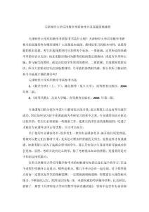 天津财经大学应用数学考研参考书及真题资料推荐