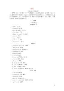 安徽省2019中考英语二轮复习附录
