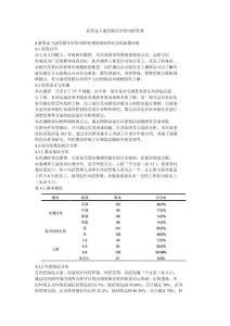 新常态下浦发银行信贷风险管理