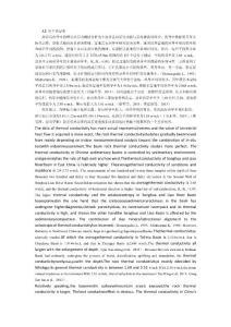 地热基础测量-试译