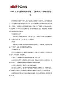 2019年龍巖教師招聘備考:《教育法》常考法條總結
