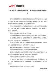 2019年龍巖教師招聘備考:刑事責任與民事責任辨析