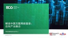 BCG波士顿咨询:中国互联..