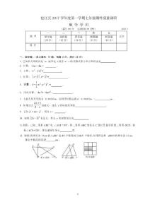 1.1上海市松江区初一数学期末试题